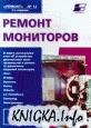 """Ремонт мониторов. Серия """"Ремонт"""", выпуск 12"""