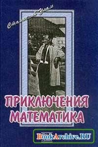 Книга Приключения математика