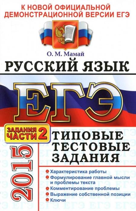 Книга ЕГЭ 2015 Русский язык
