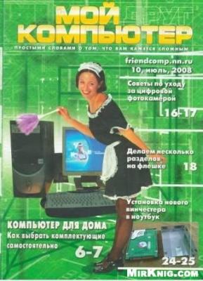 Журнал Мой друг компьютер 10-2008