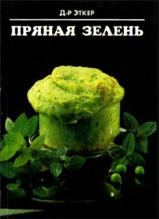 Книга Пряная зелень