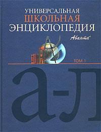 Книга Универсальная школьная энциклопедия Том 1