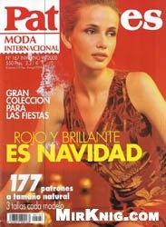 Журнал Patrones №167  2000 Internacional