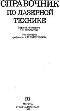 Книга Справочник по лазерной технике