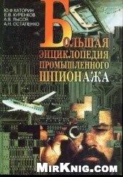 Книга Большая энциклопедия промышленного шпионажа