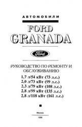 Книга Руководство по ремонту и обслуживанию Ford Granada