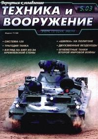 Журнал Техника и вооружение №5 2003г