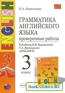 Книга Грамматика английского языка. Проверочные работы 3 класс
