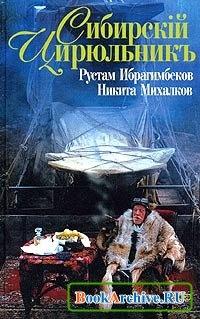 Аудиокнига Сибирский цирюльник (Аудиокнига)