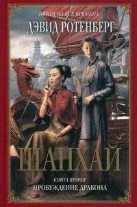 Книга Дэвид Ротенберг Шанхай. Книга 2. Пробуждение дракона