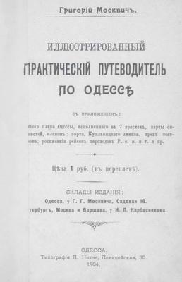 Книга Иллюстрированный практический путеводитель по Одессе
