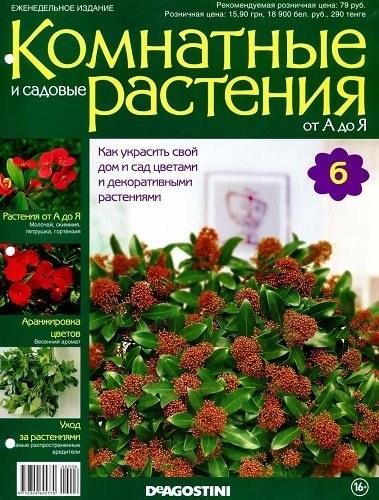 Книга Журналы:Комнатные и садовые растения от А до Я №№5-6 (2014)