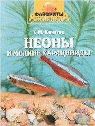 Книга Неоны и мелкие харациниды