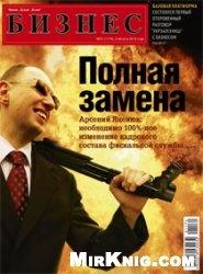 Бизнес №31 2015 (Украина)