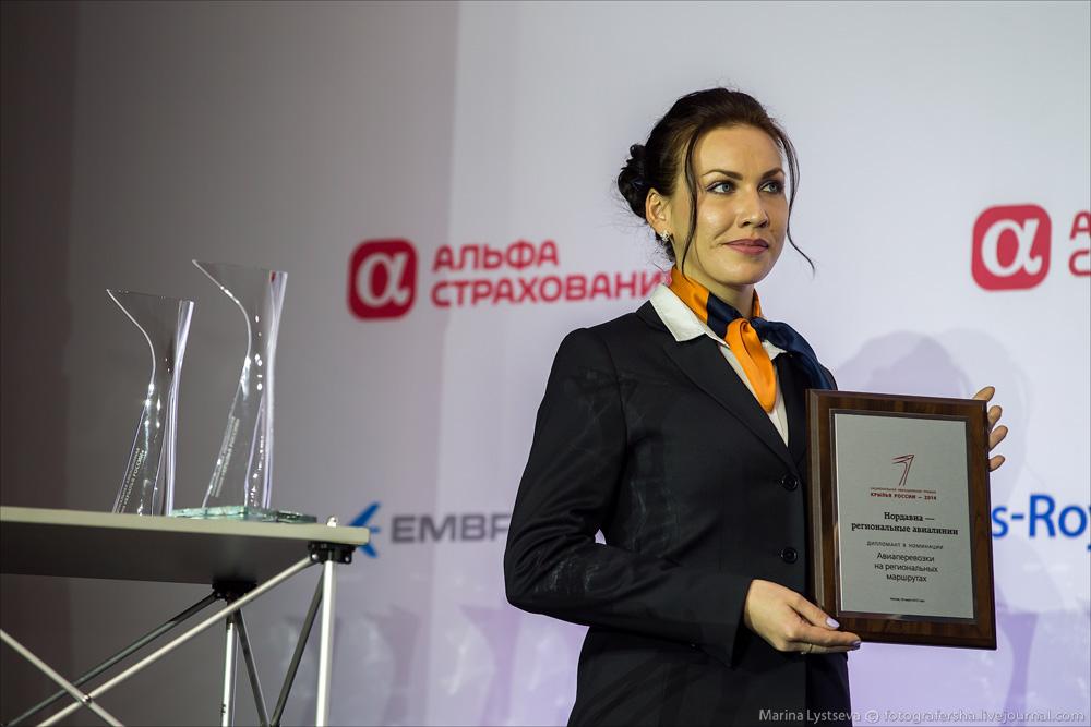 Крылья России-2014