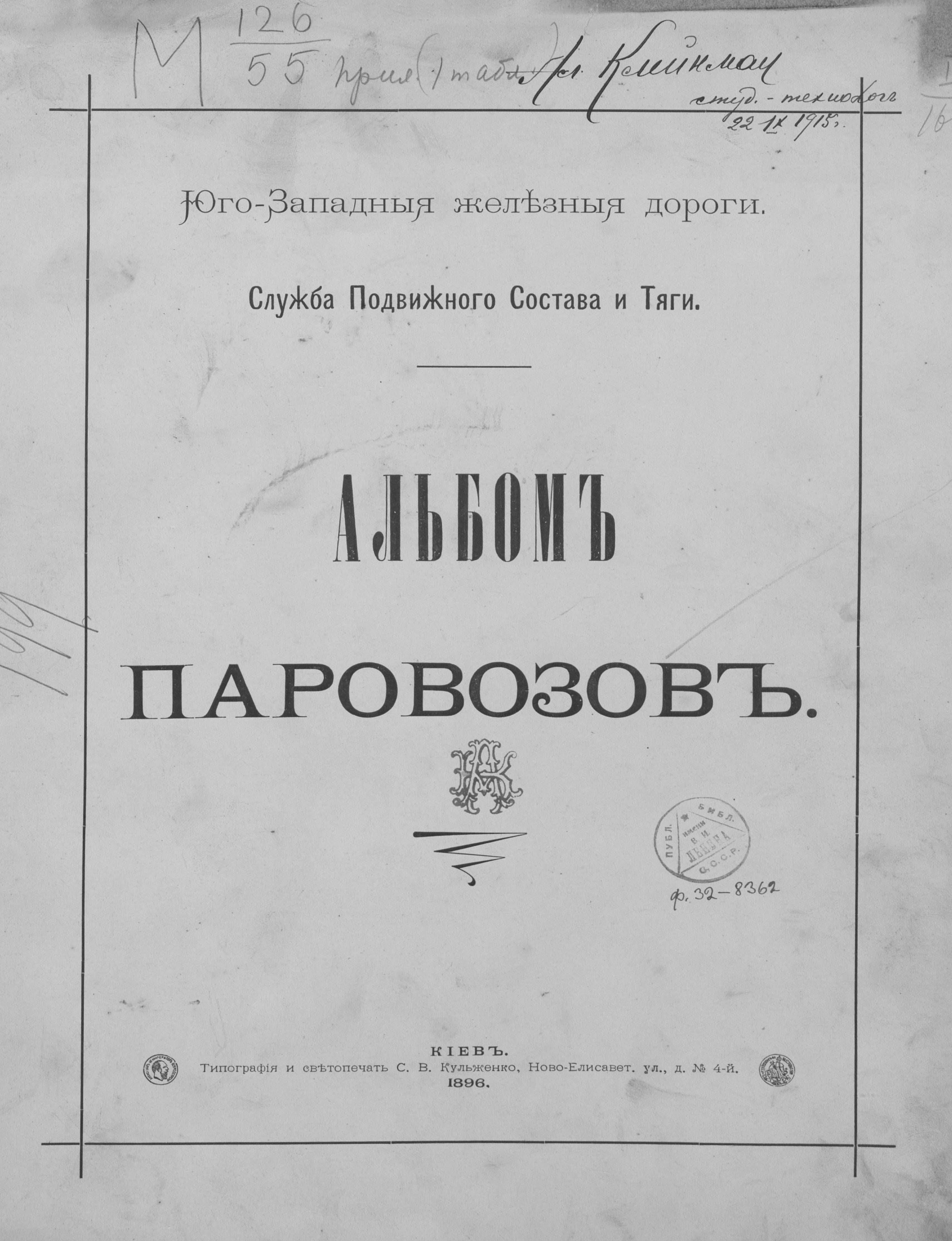 Альбом паровозов,1896 год