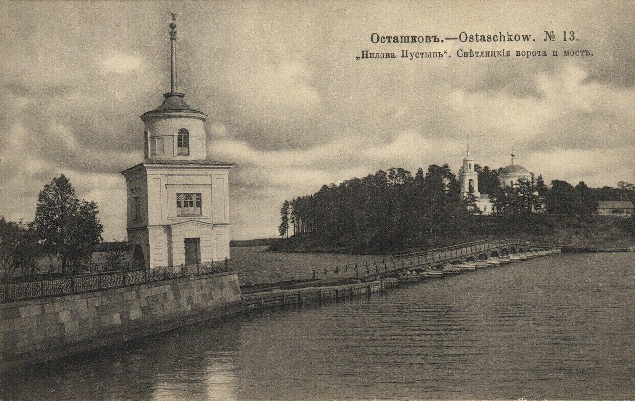 Светлицкия ворота и мост
