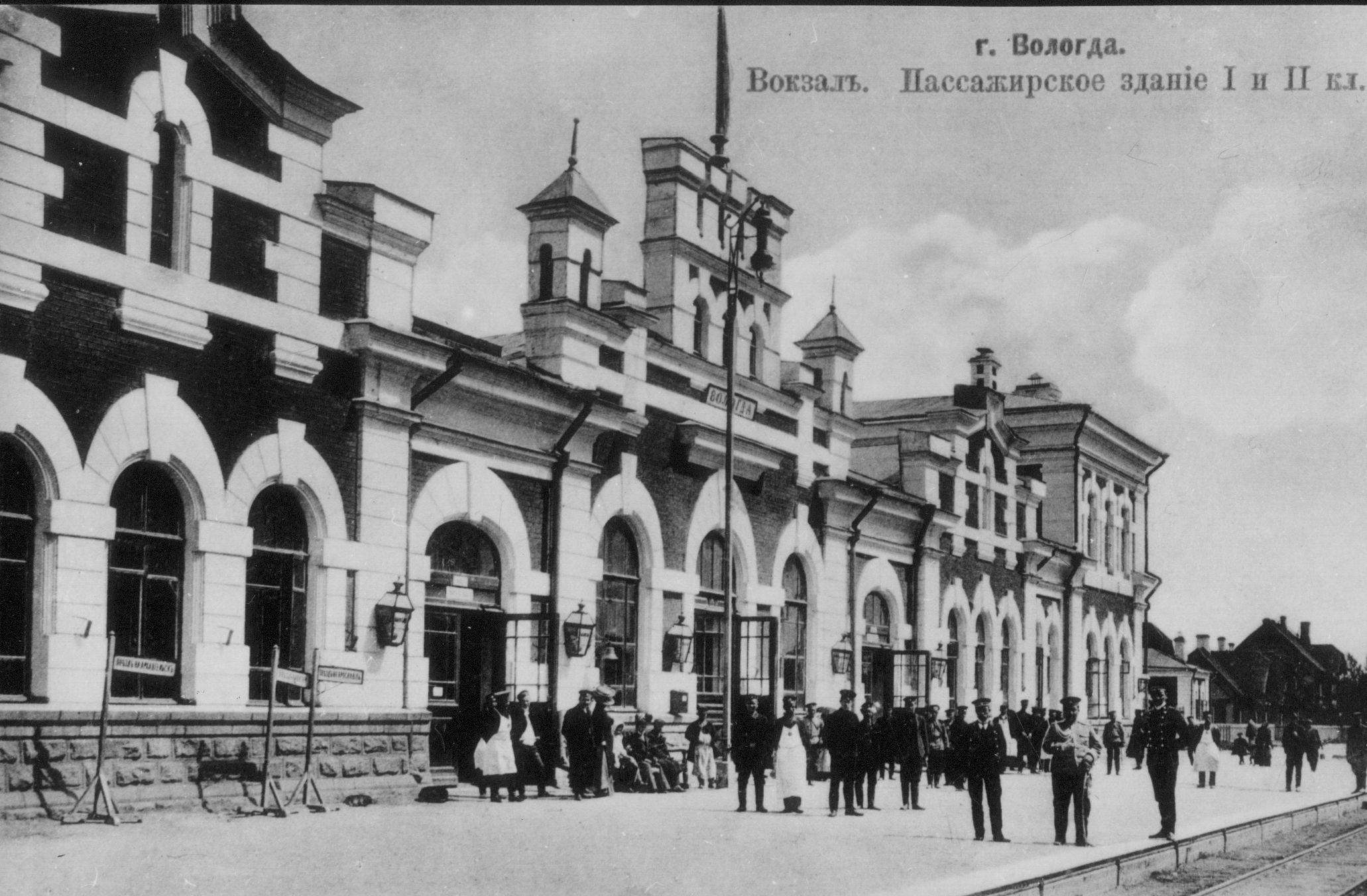 Вокзал. Пассажирское здание I и II классов
