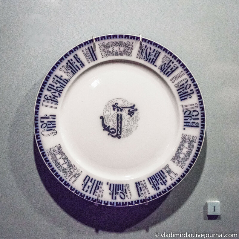 Тарелка с надписью « Хлеб на столе, так и стол престол, хлеба ни куска, так и стол доска»