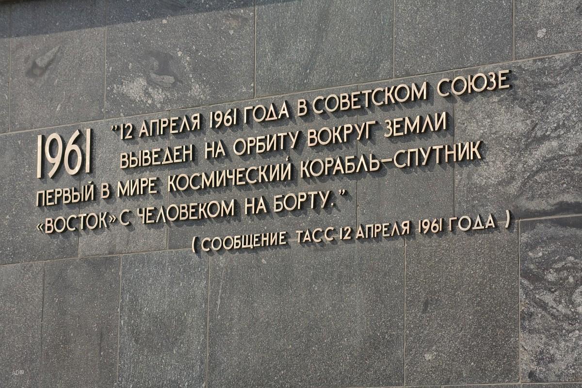 Надпись на обелиске «Покорителям космоса»