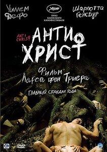 Скачать с народа Антихрист / Antichrist (2009/DVDRip/700Mb)