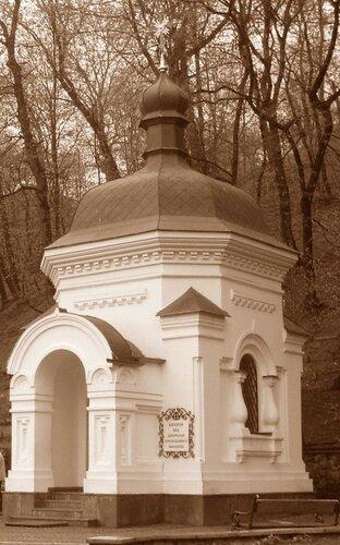 Источник преподобного Феодосия Печерского. Фото FAVOR на Яндекс.Фотках