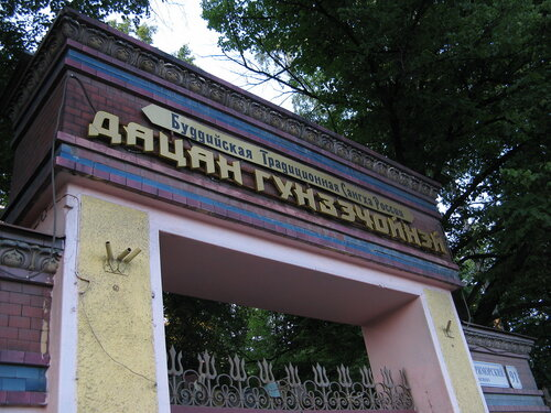 Буддистский храм Дацан Гунзэчойнэй