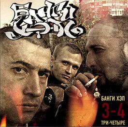 Банги Хэп - Три-Четыре (2009)