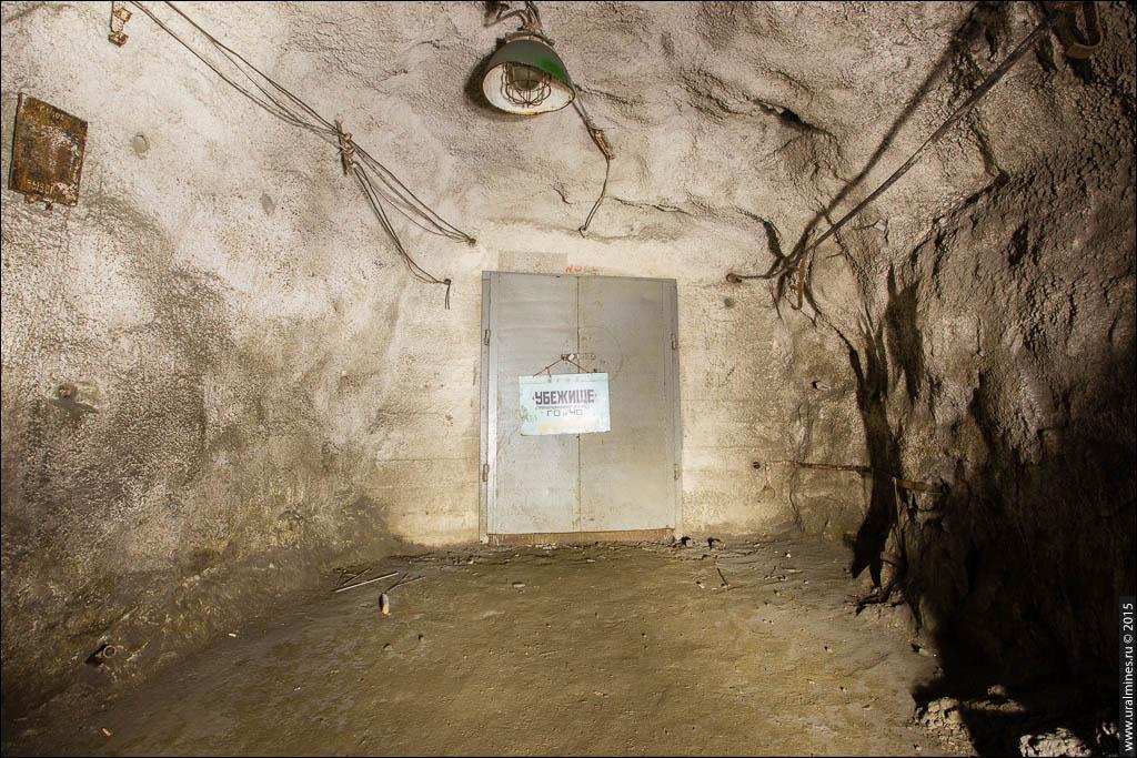 Подземное убежище в шахте