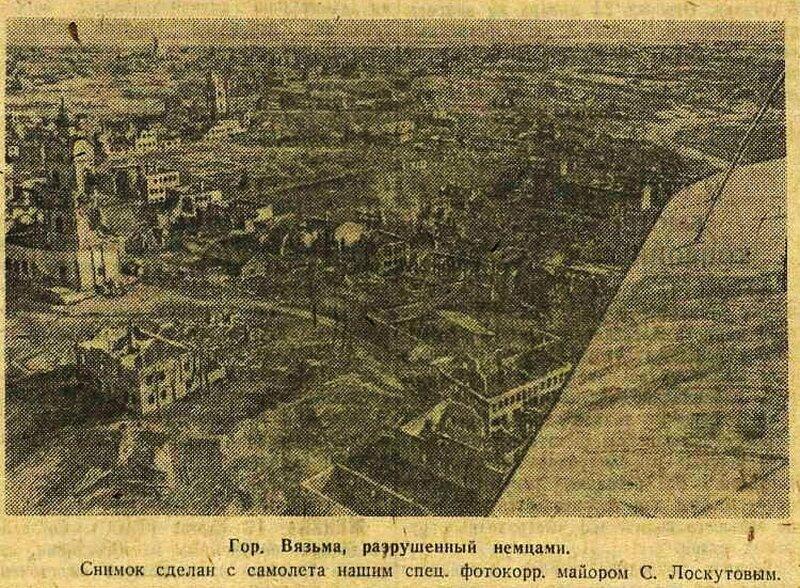 «Красная звезда», 14 марта 1943 года, оккупация Вязьмы, освобождение Вязьмы, немецкая оккупация