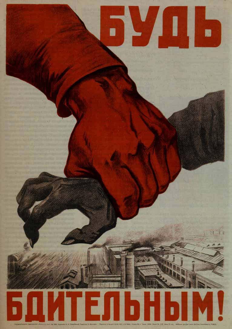 Великая страна СССР, Бдительность - наше оружие