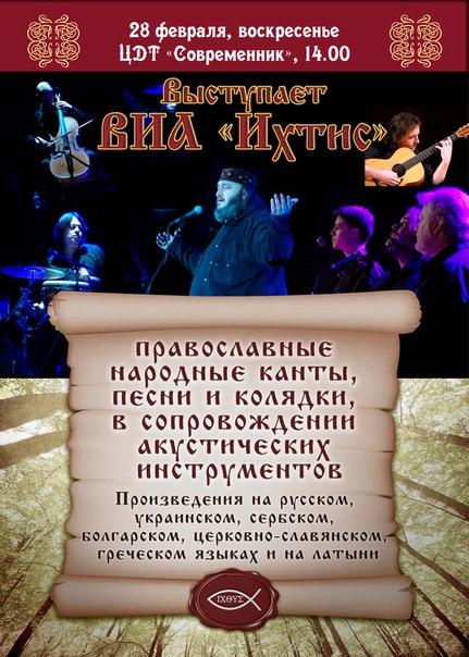 Концерт ВИА ИХТИС