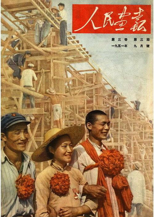 1951-9 Жэньминь хуабао (Народный иллюстрированный журнал).jpg