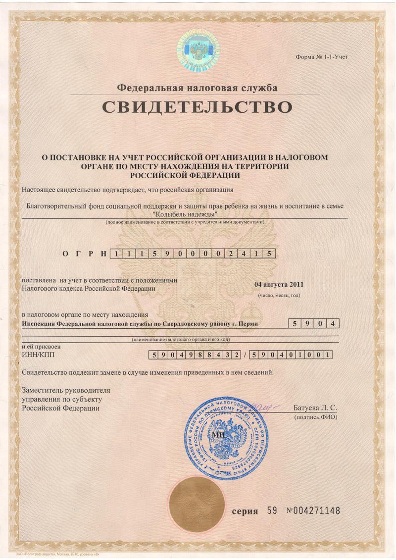 20110804-Свидетельство о постановке на учет