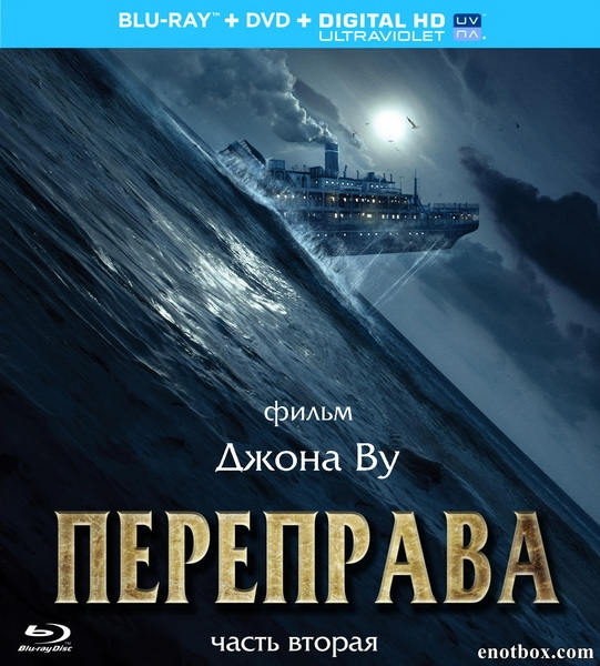 Переправа 2 / The Crossing 2 (2015/BDRip/HDRip)