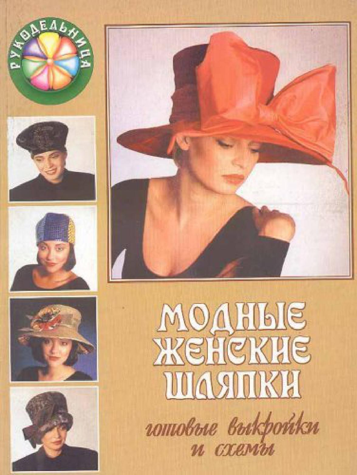 Книга шляп своими руками