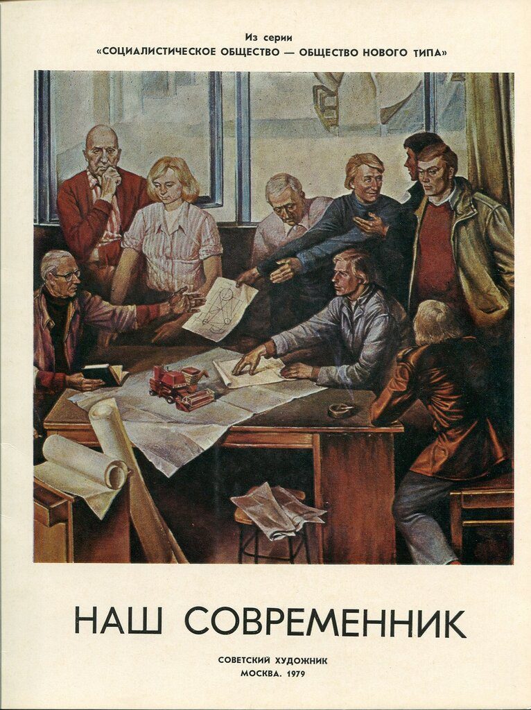 Soviet painting: Our contemporary (24 works)
