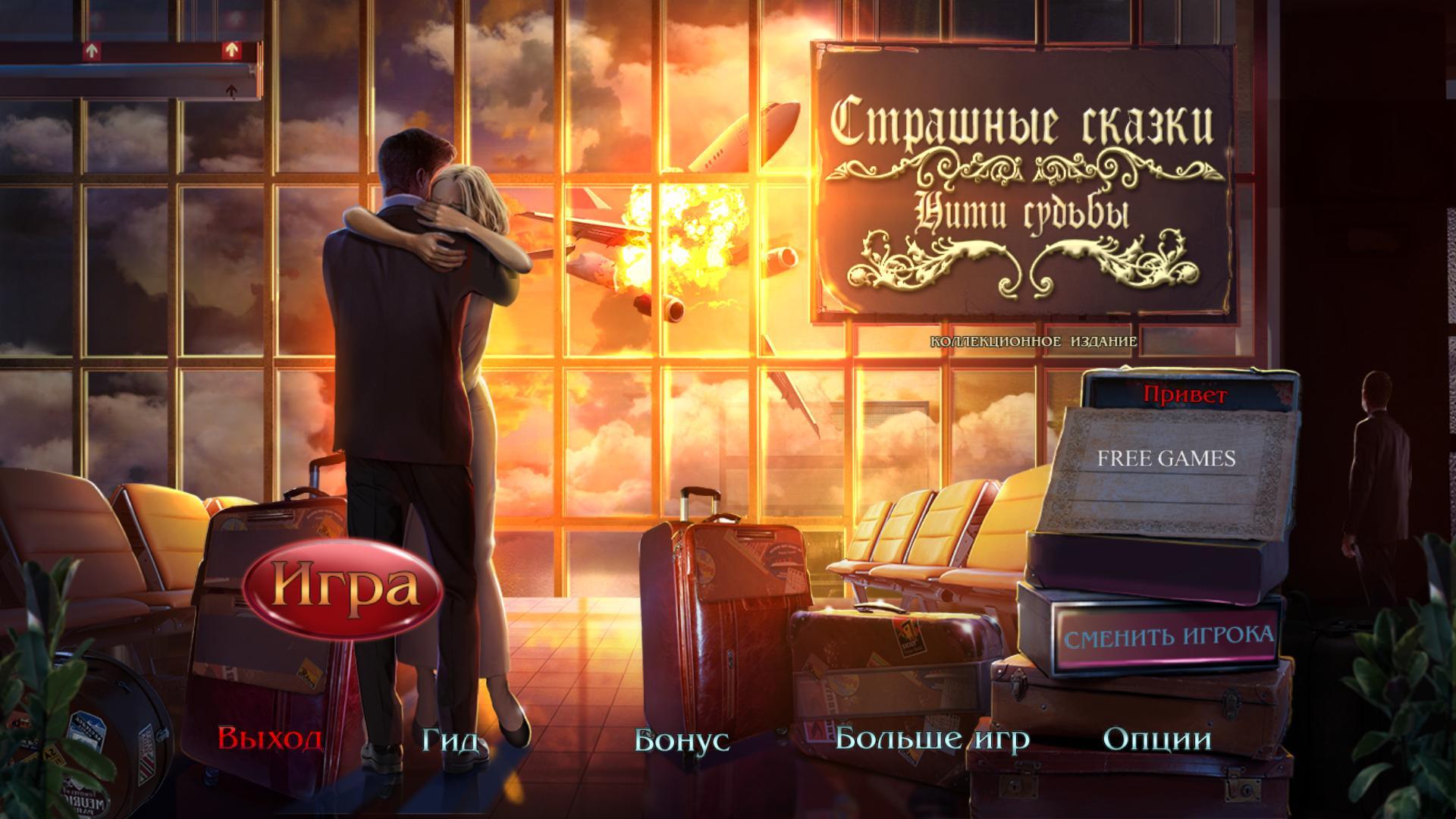 Страшные сказки 9. Нити судьбы. Коллекционное издание   Grim Tales 9. Threads of Destiny. CE (Rus)
