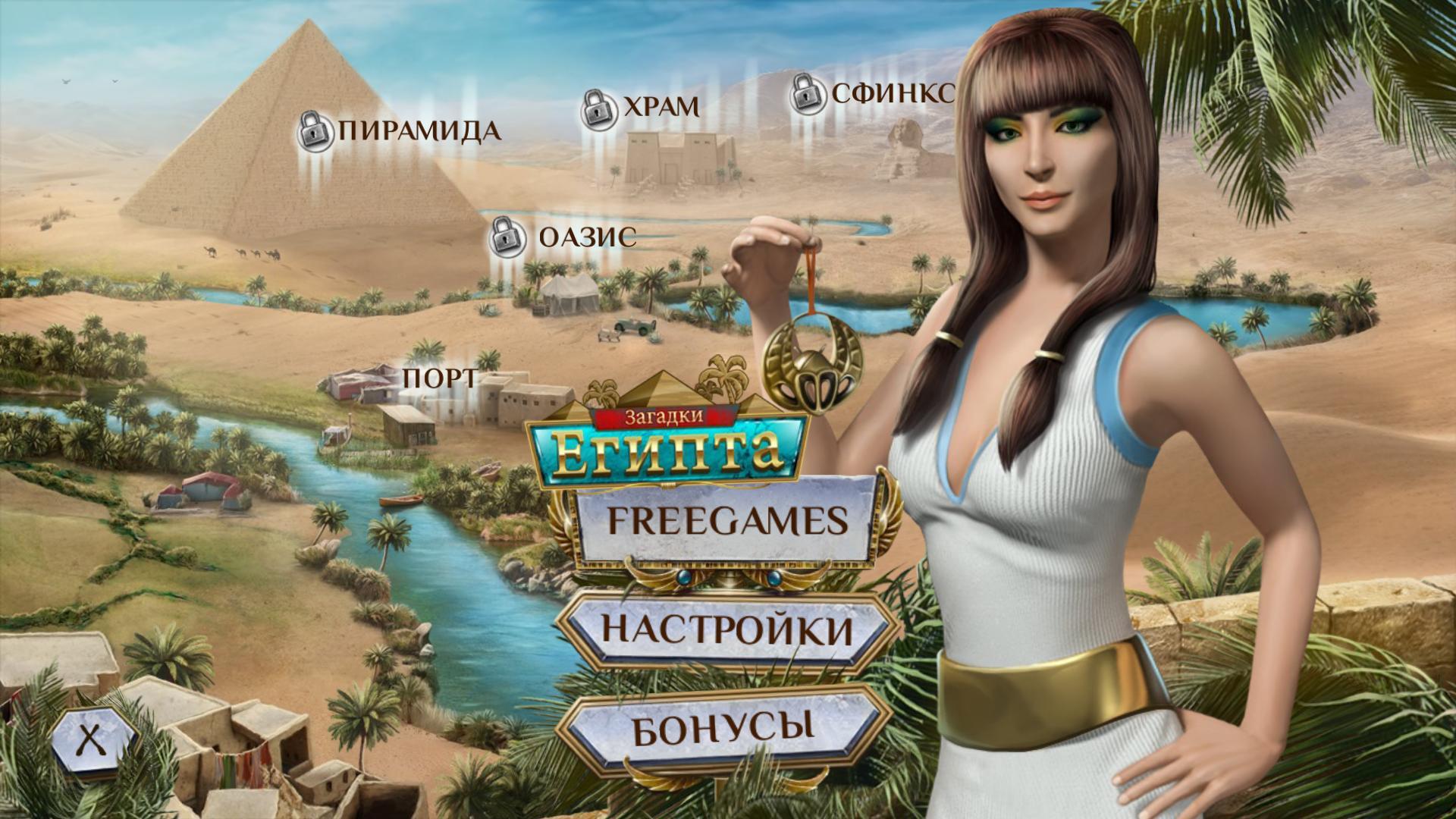 Загадки Египта   Riddles of Egypt (Rus)