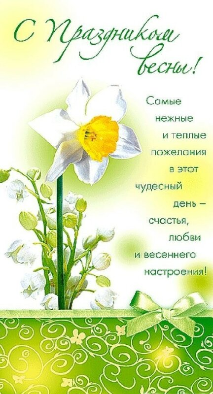 Шутливые поздравления с весной