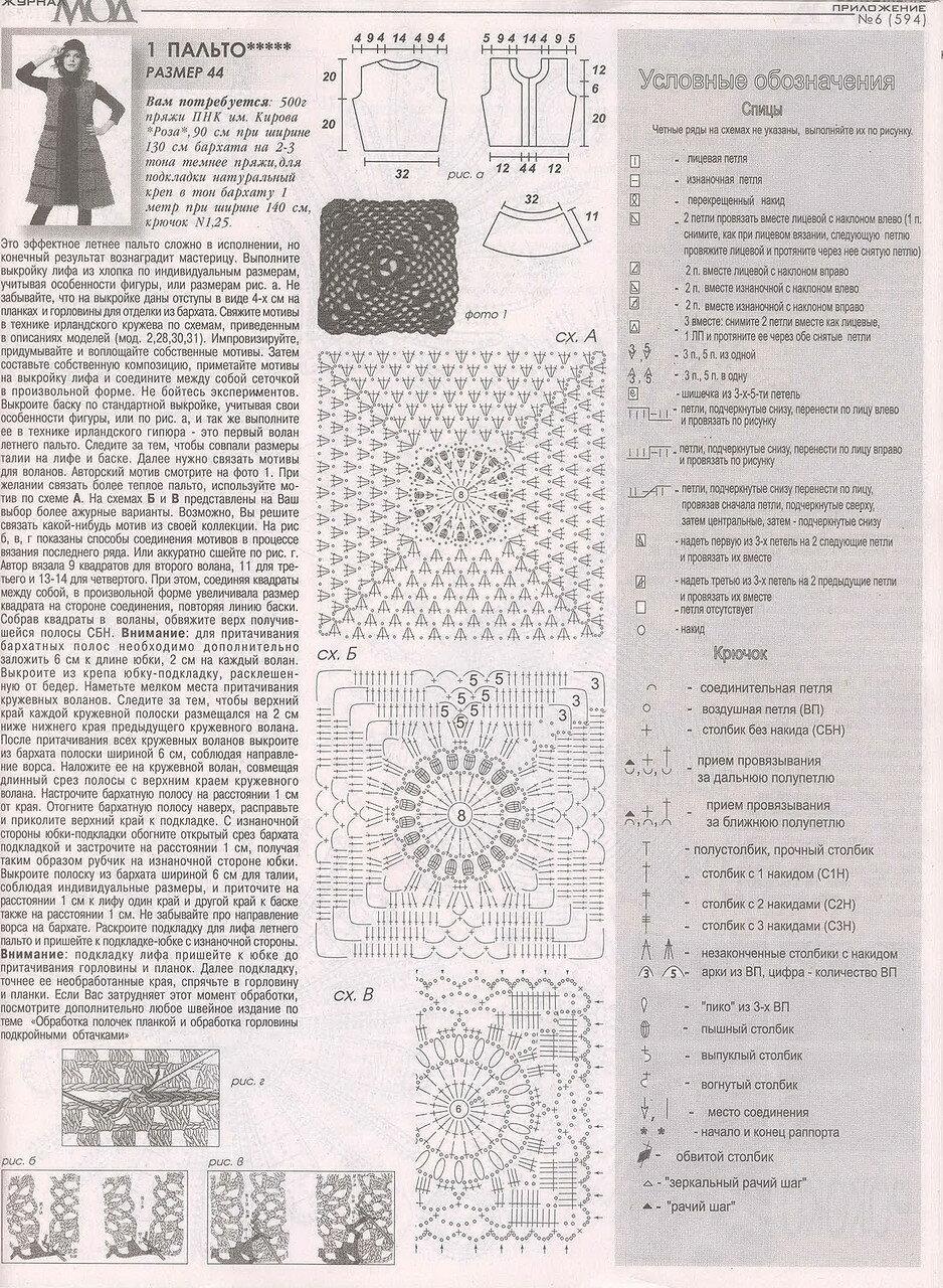 Журнал мод 594 вязание стильные модели 52
