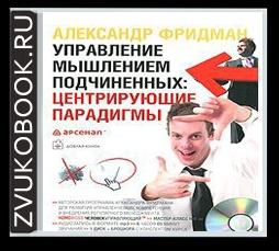 Александр Фридман «Центрирующие парадигмы»