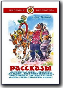 Книга Б. Житков Рассказы