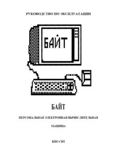 Литература по ПЭВМ ZX-Spectrum - Страница 2 0_138bb5_7238d63f_M