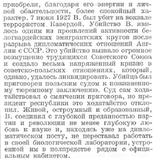 V-Войков_ПЛ-1928-Большая Советская Энциклопедия-с.550