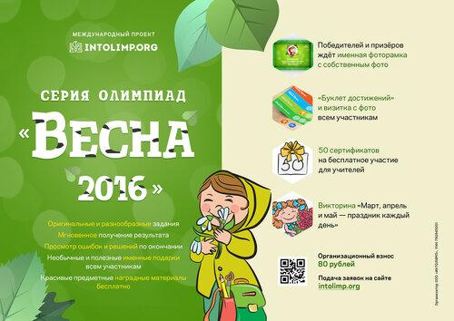 Листовка - Серия олимпиад -Весна 2016-.jpg