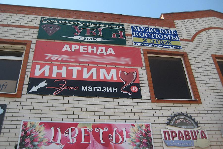Ад и треш московских интим-магазинов