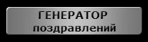 ГЕНЕРАТОР поздравлений.png