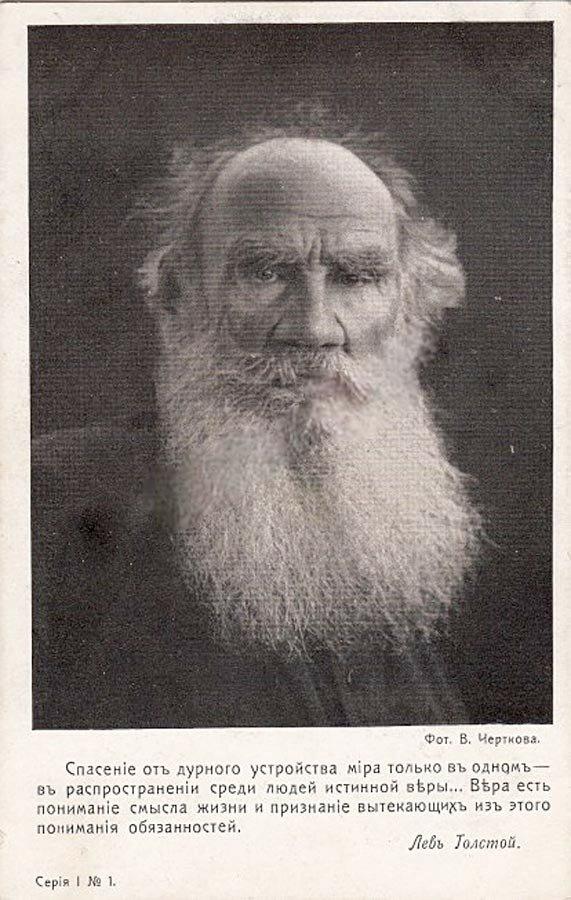 Лев Толстой Серия I №1