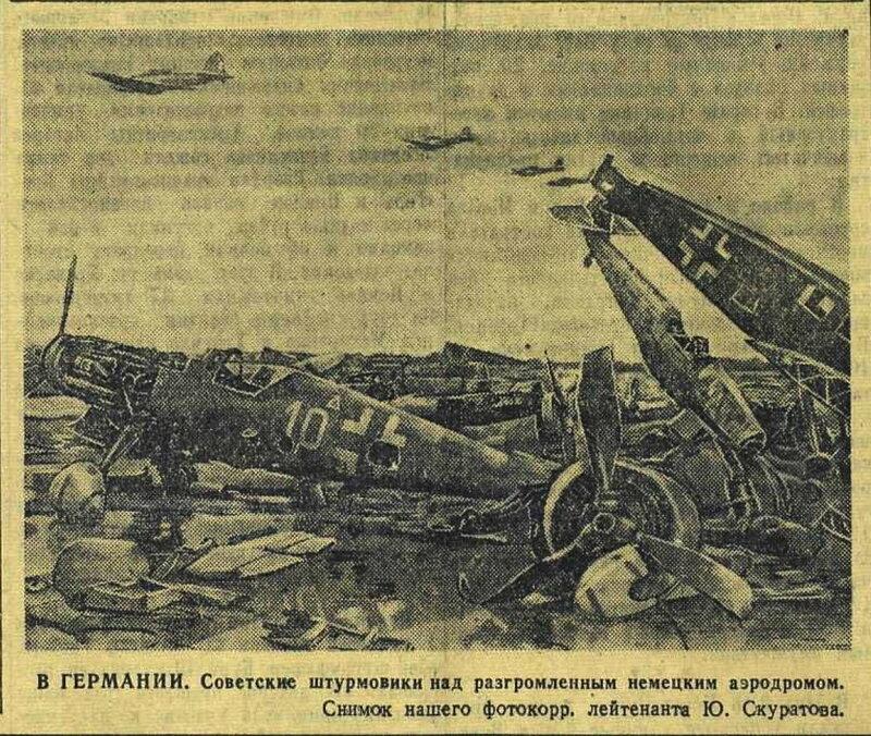 «Красная звезда», 11 апреля 1945 года, советская авиация, авиация войны, авиация Второй мировой войны, фашистские самолеты, сталинские соколы